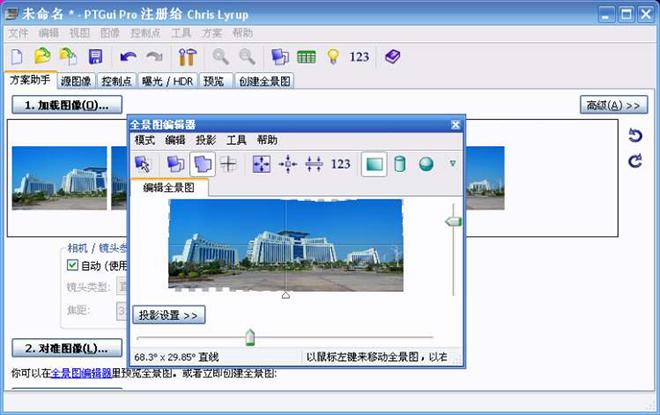 全景制作软件PTGuiPTGui Pro.jpg