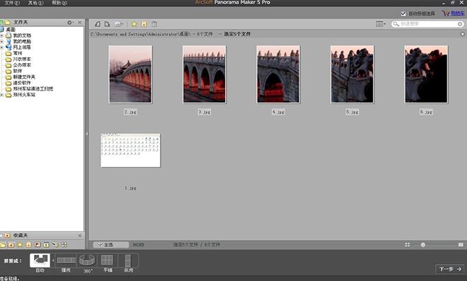 全景制作软件ArcSoftPanoramaMaker.jpg