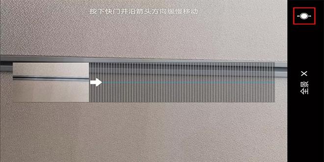 手机全景拍摄多个自己步骤图二.jpg